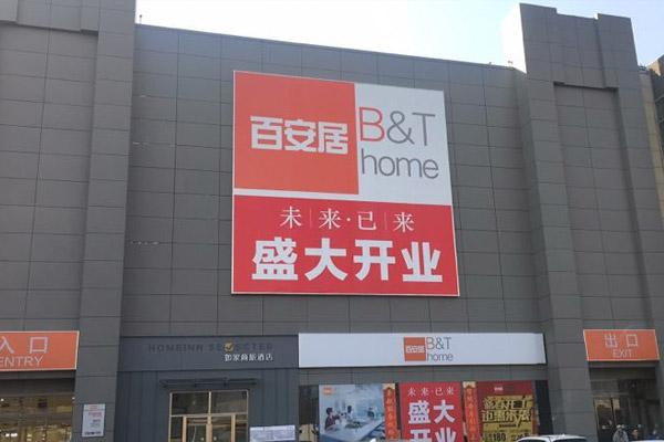 北京金四季店
