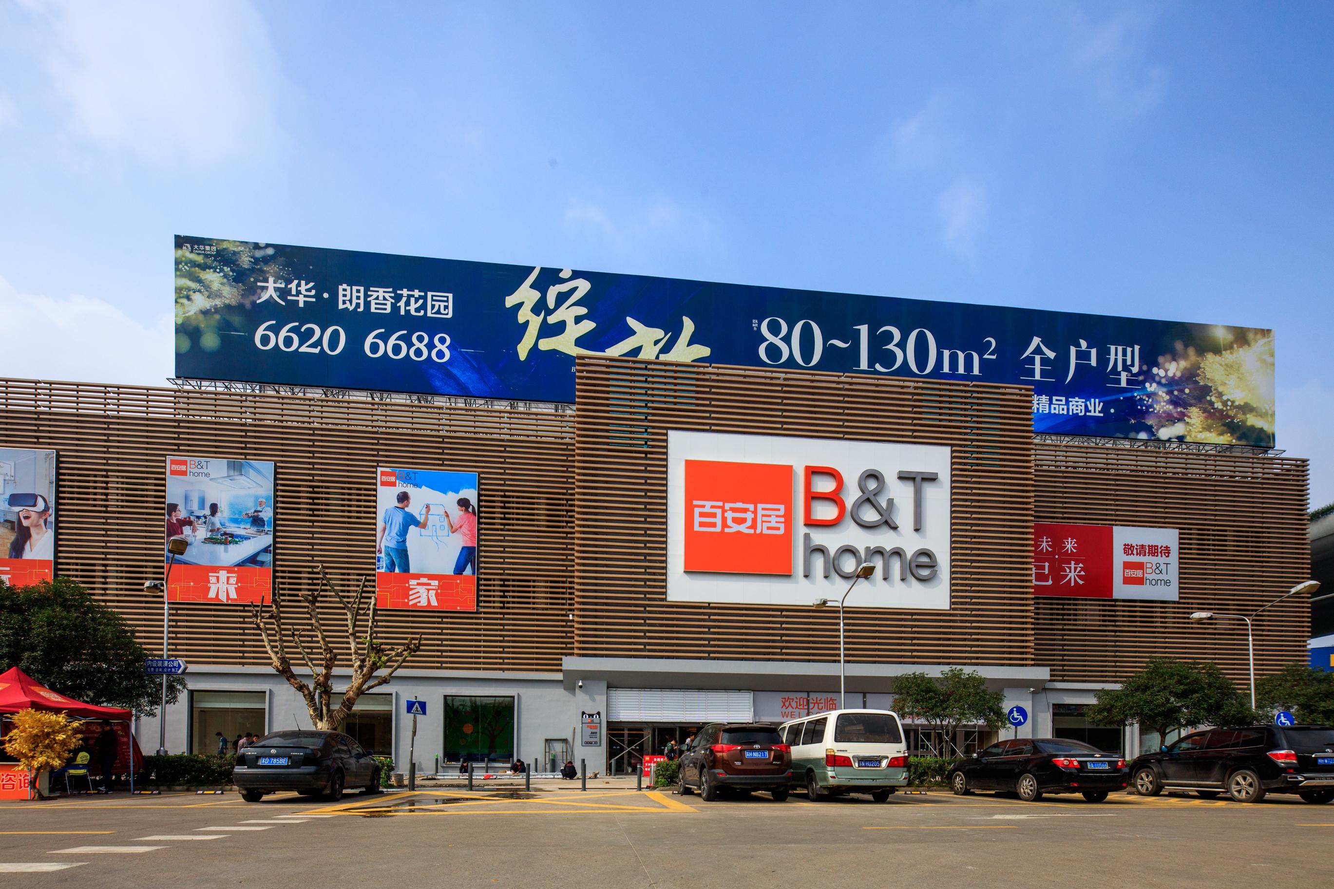 上海沪太店
