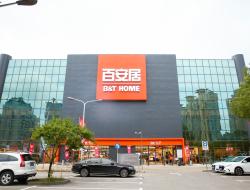 上海杨浦店门店-百安居