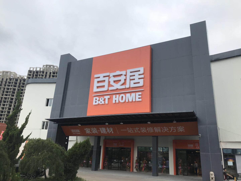 青岛市北店