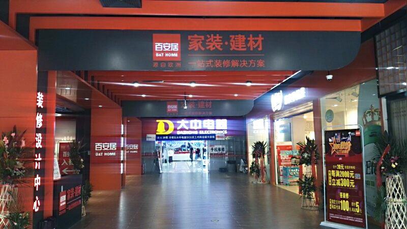 北京双井店