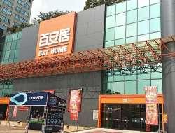 东莞第一国际店门店-百安居