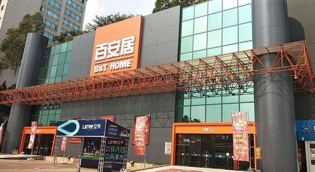 东莞第一国际店