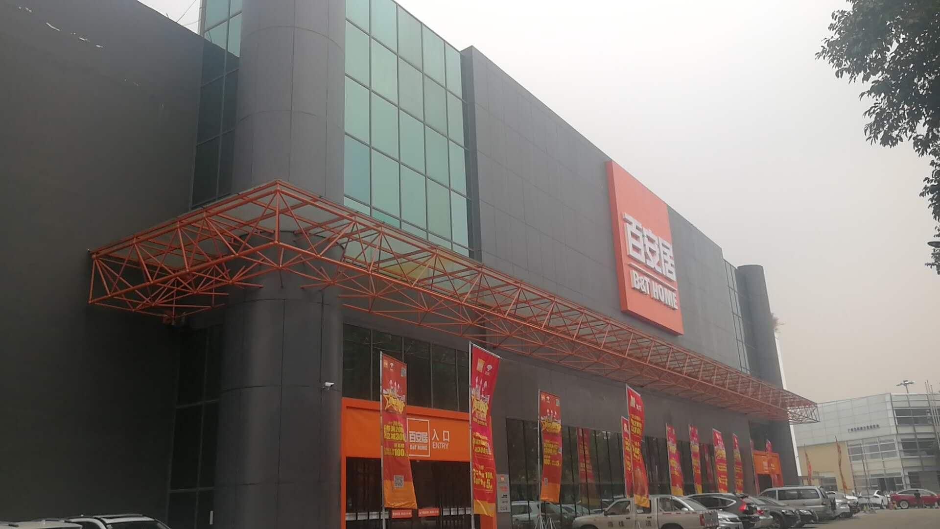 广州海珠店
