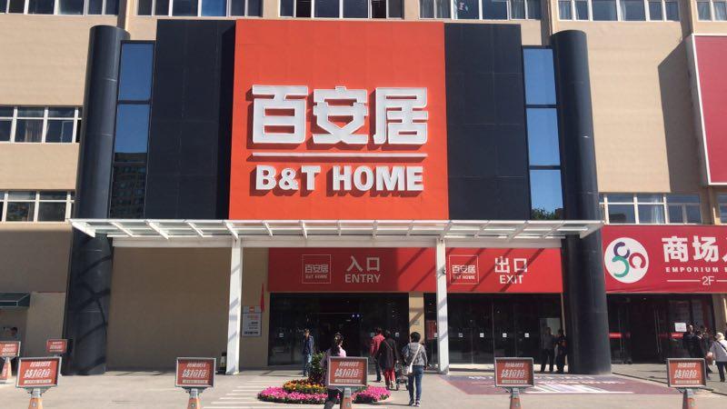 北京马连道店