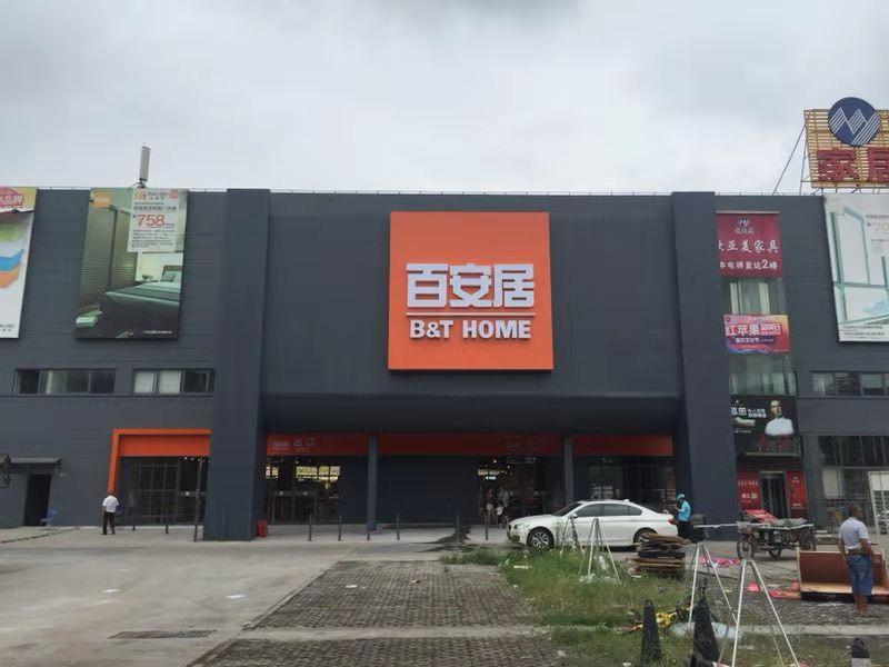 上海梅陇店