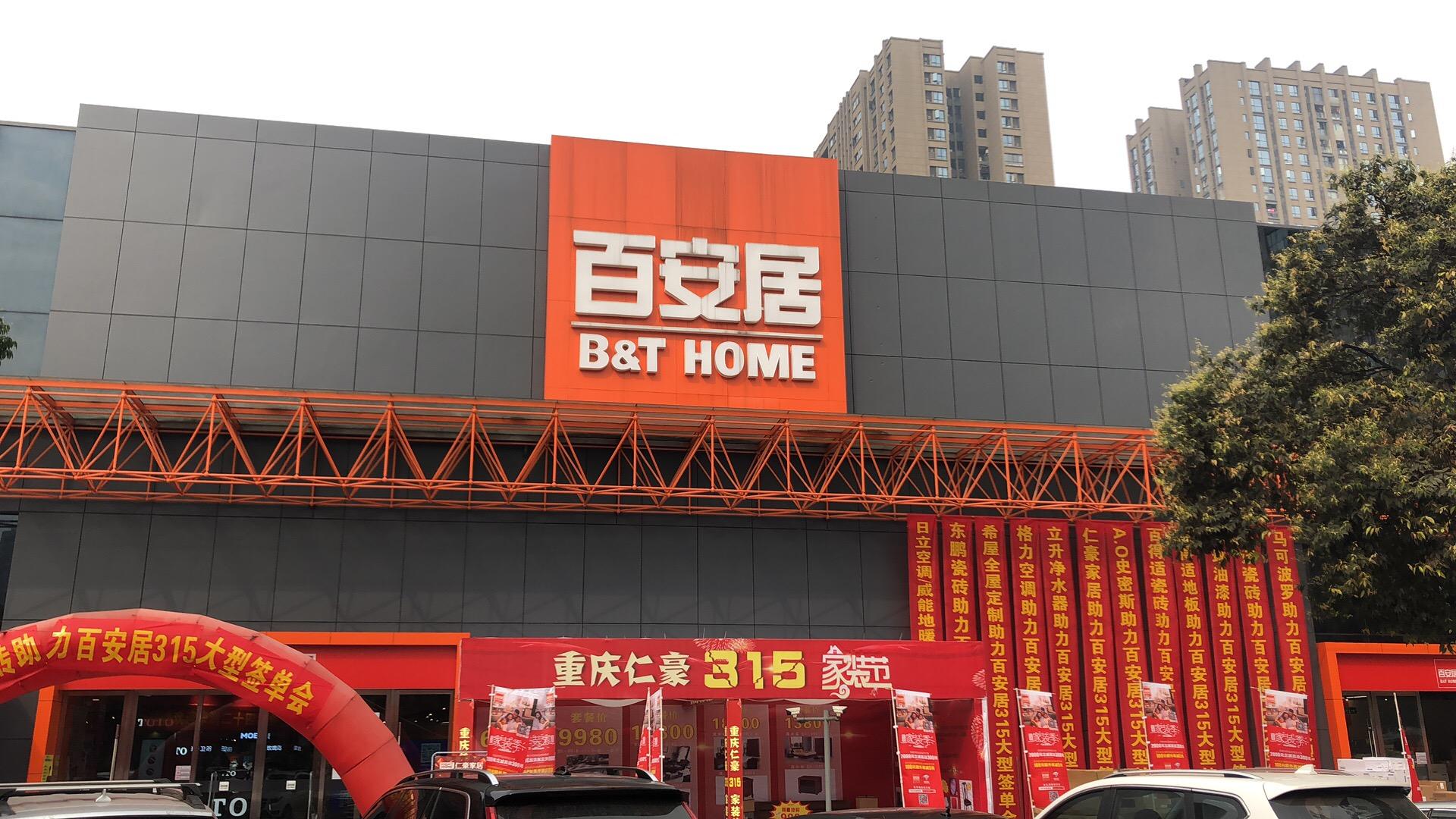 重庆龙湖店