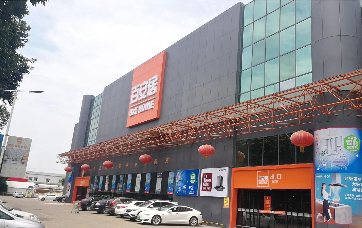 上海莘庄店