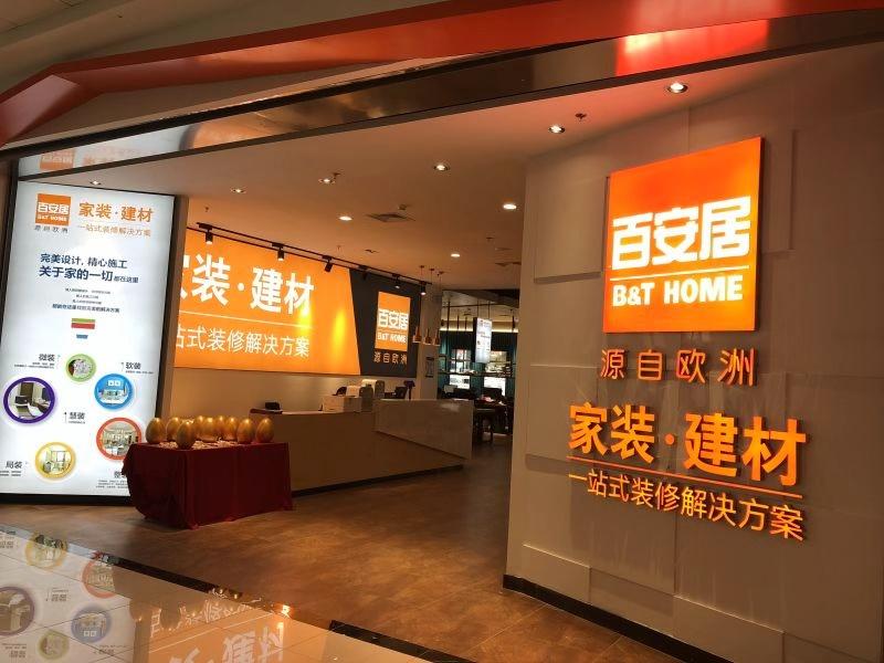 杭州萧山宝龙店