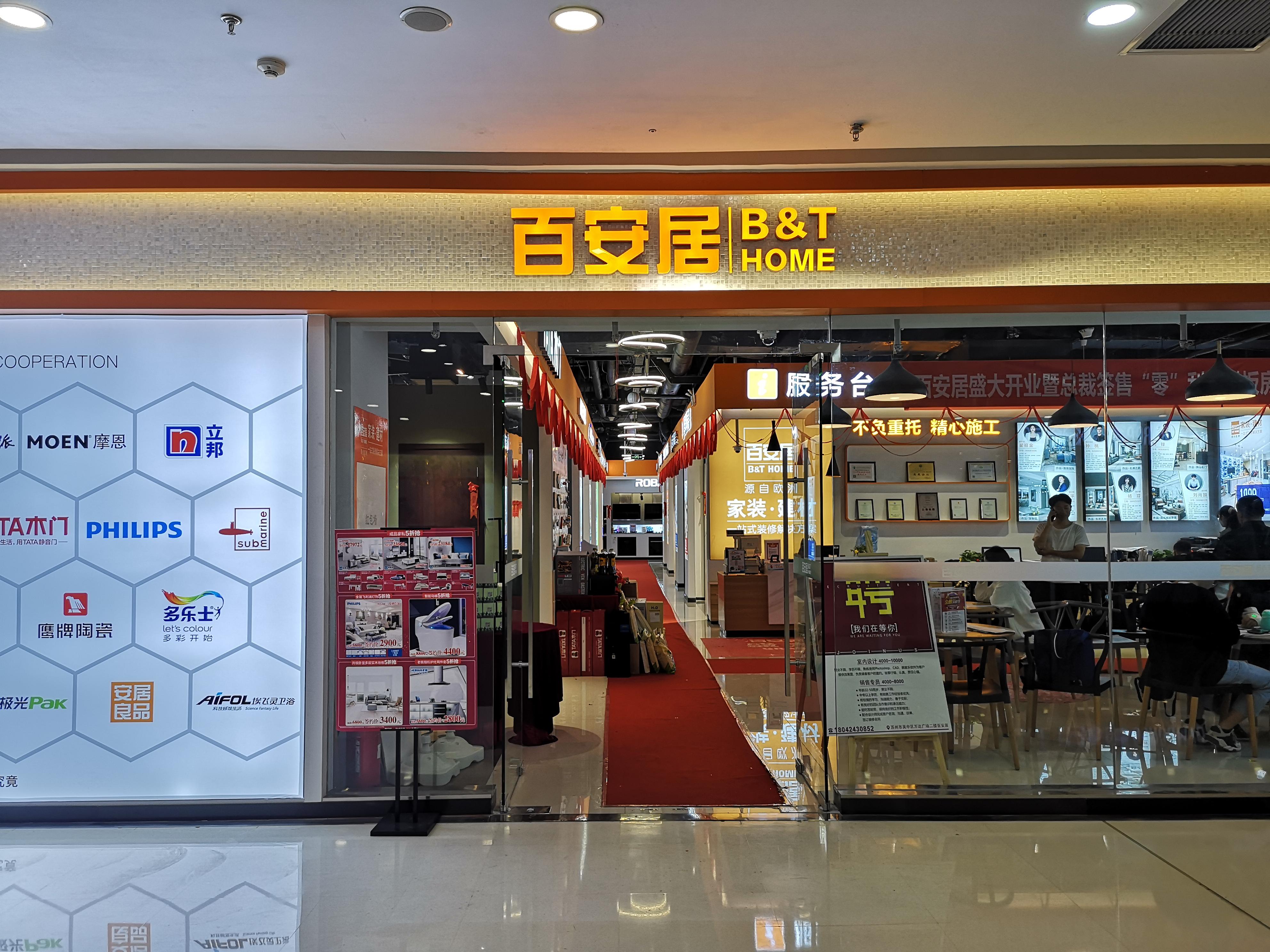 苏州吴中万达店