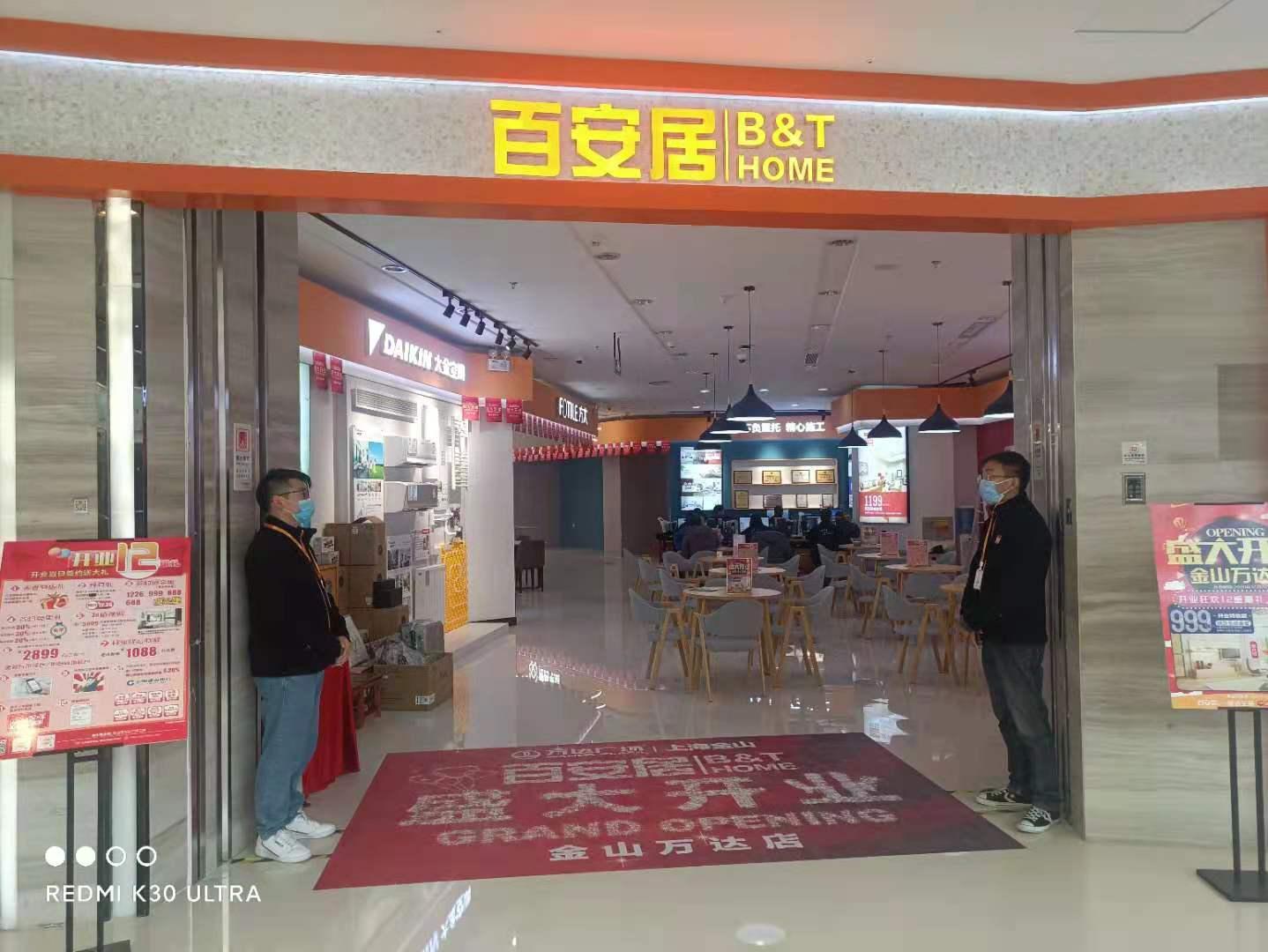 上海金山万达店