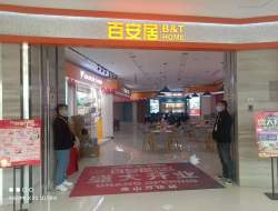 上海金山万达店门店-百安居