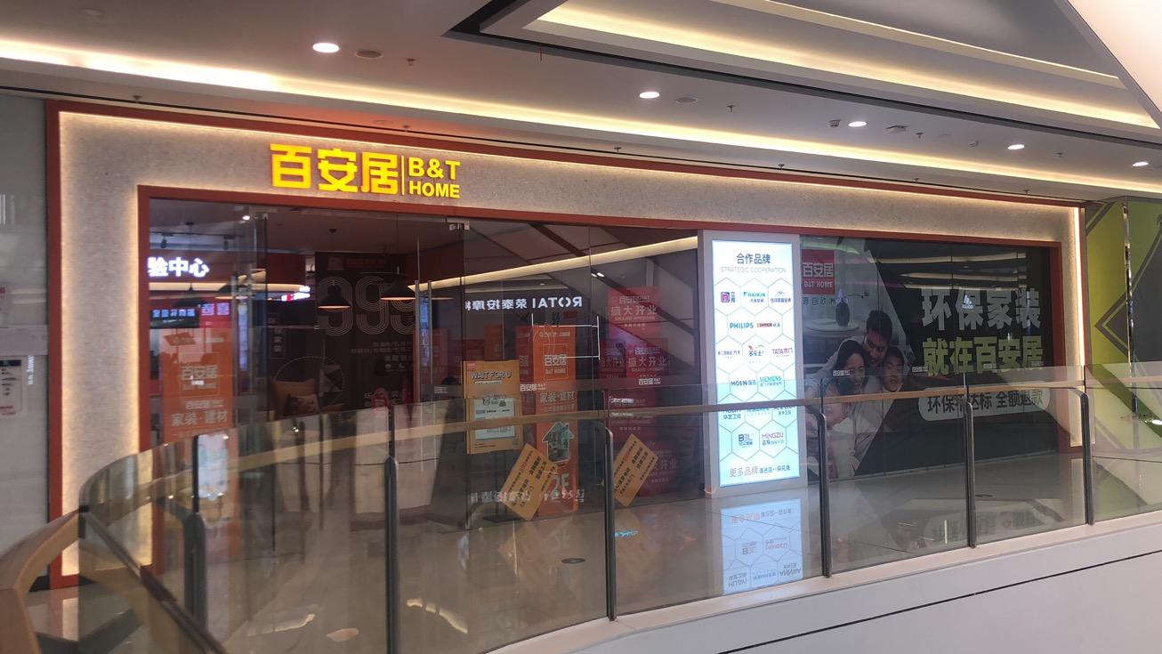 上海崇明万达店