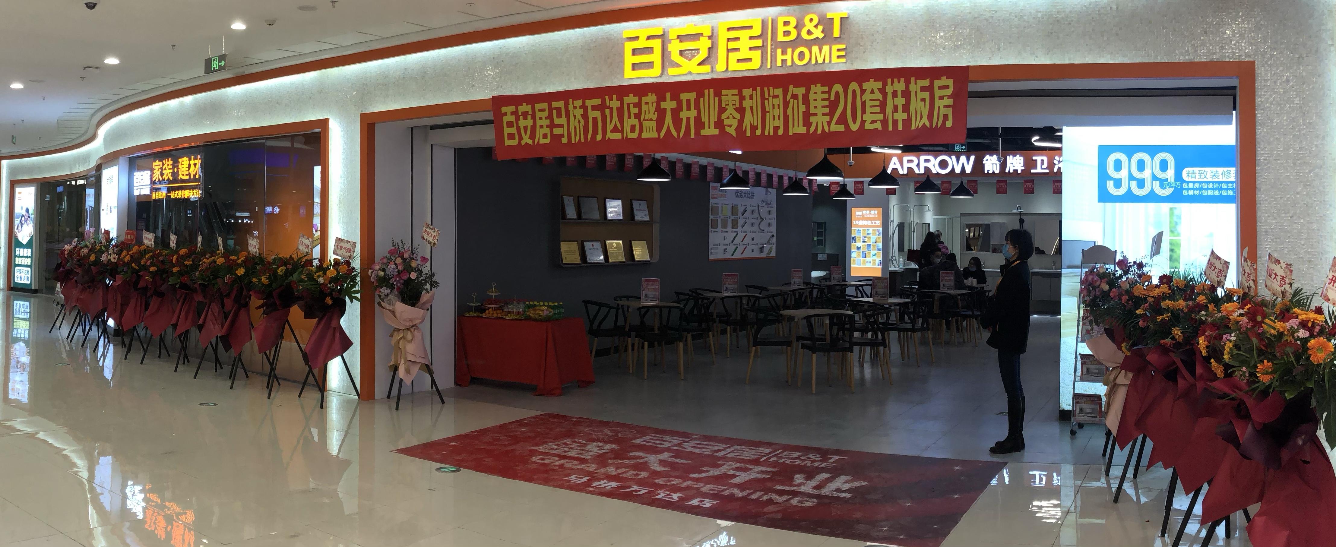 上海马桥万达店