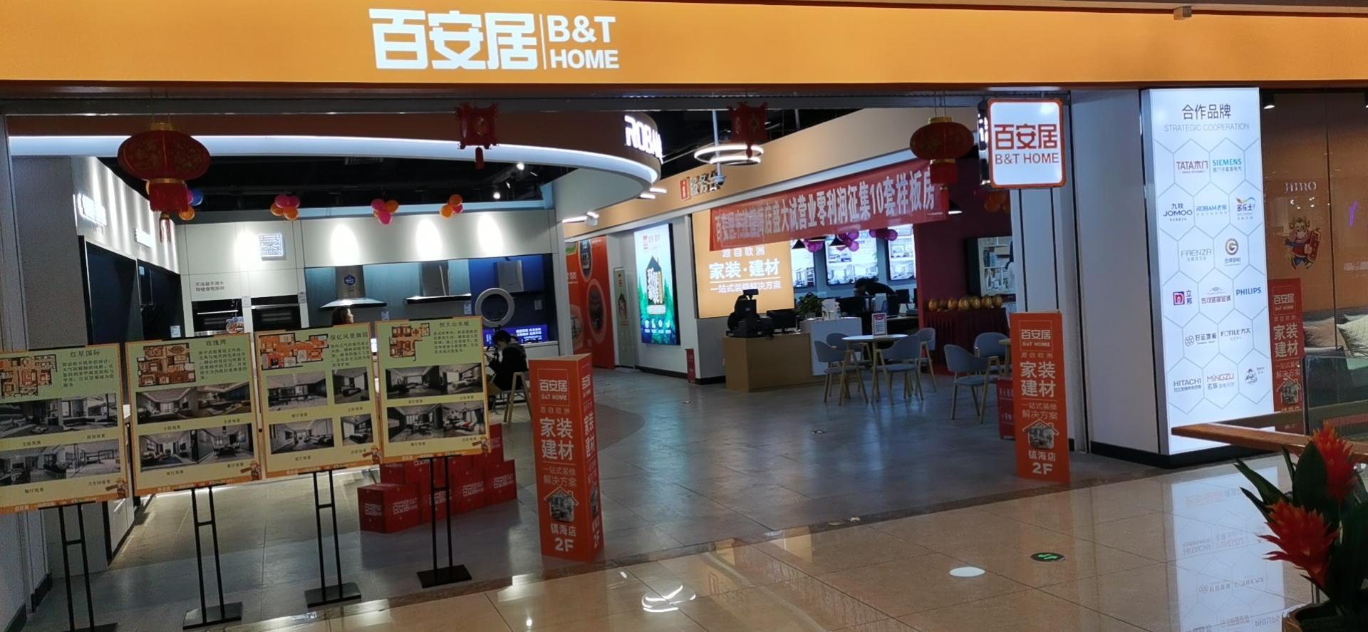 宁波镇海吾悦店