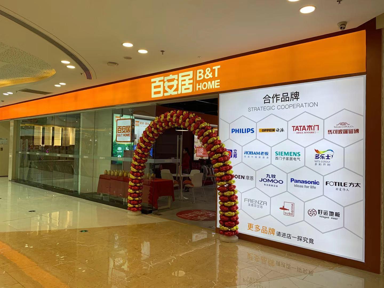 张家港中型店