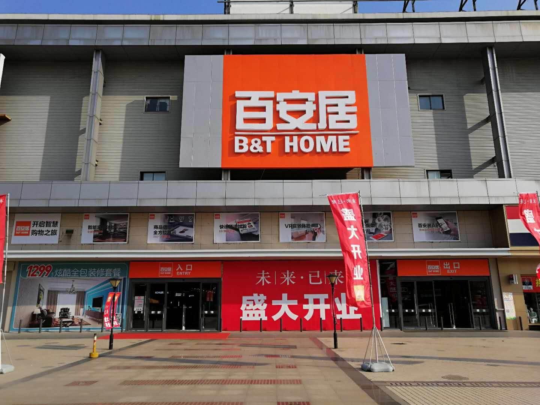 上海徐泾中型店