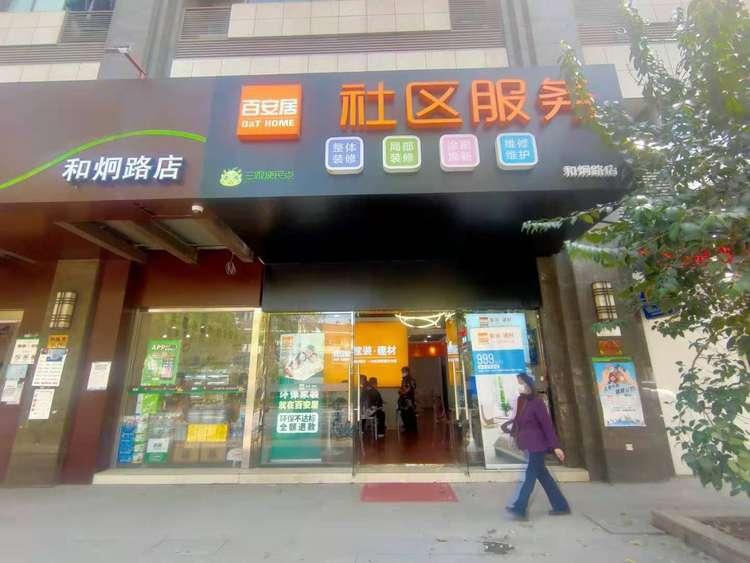 上海和炯路前置店