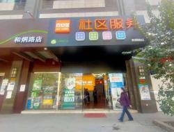 上海和炯路前置店门店-百安居