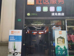 上海凌兆路前置店门店-百安居