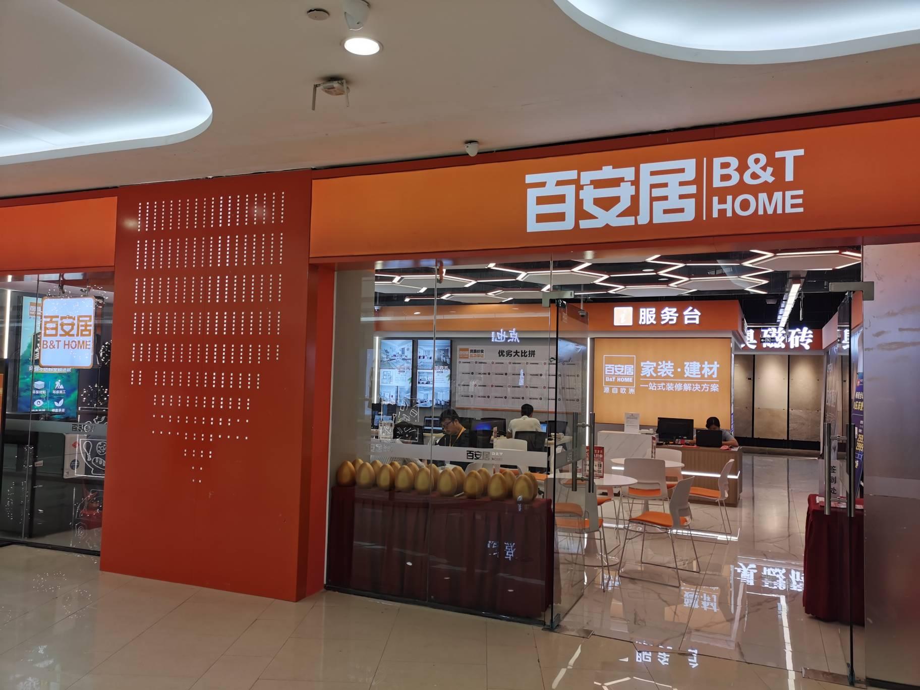晋江宝龙广场店